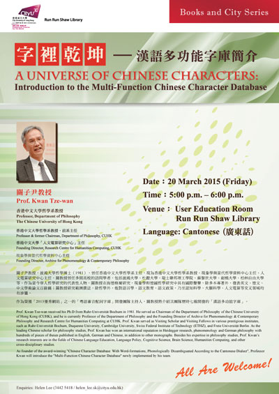 Poster of A Universe of Chinese Characters: Introduction to the Multi-Function Chinese Character Database