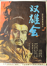 poster_雙雄會
