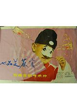 poster_七品芝麻官