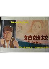 poster_姑娘坟
