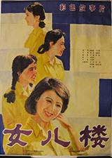 poster_女兒樓