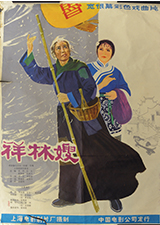 poster_祥林嫂