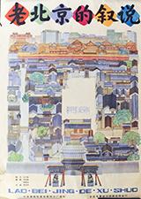 poster_老北京的敍說