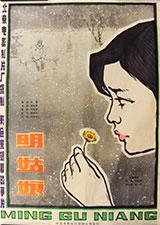 poster_明姑娘