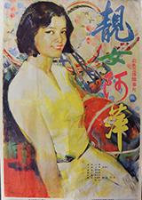 poster_靚女阿萍