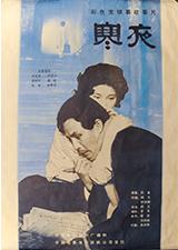 poster_寒夜