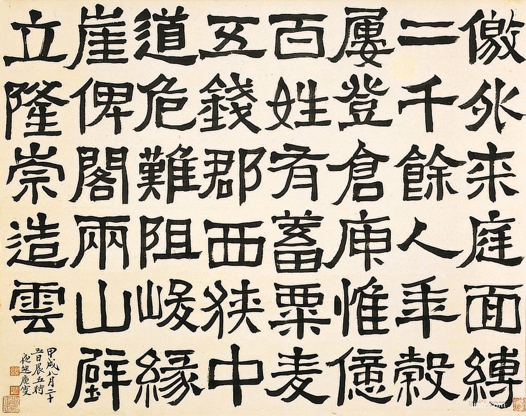 Opinions on clerical script Images of calligraphy