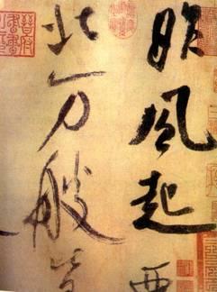 http://lbms03.cityu.edu.hk/event/ch_calligraphy/images/psychology_chi_clip_image002_0003.jpg