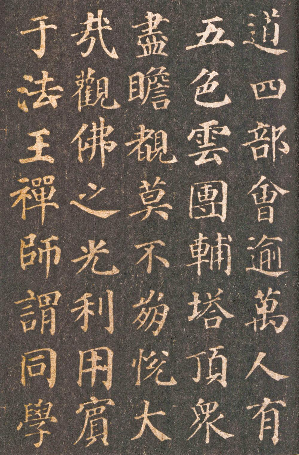 Categories Of Calligraphy Regular Script