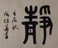 摹繼善 (篆書)