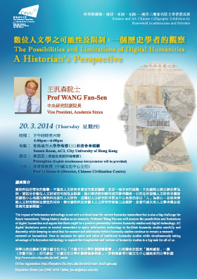 數位人文學之可能性及限制︰一個歷史學者的觀察 The Possibilities and Limitations of Digital Humanities: A Historian's Perspective - 海報 Poster