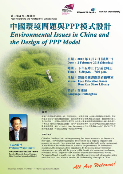 Poster of Environmental Issues in China and the Design of PPP Model
