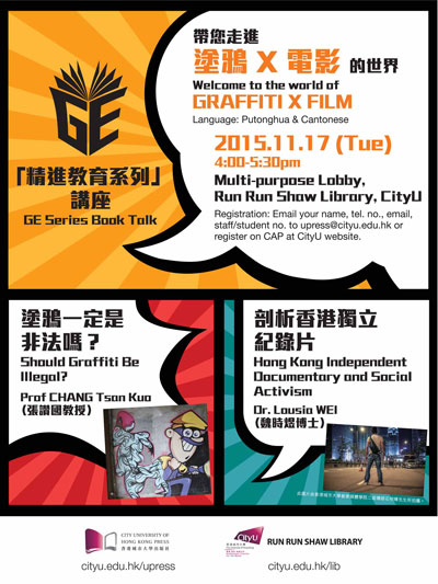 Poster of GE Series Book Talk: Welcome to the World of Graffiti and Film