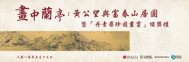 Chinese Painting Banner